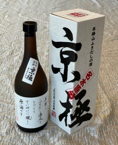 京極 本醸造原酒 720ml